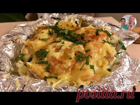 Very tasty Chicken Breast in the Foil! Chicken with Potato in the Foil!