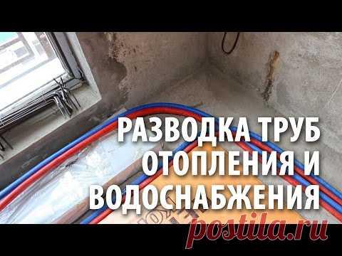 Разводка труб отопления и водоснабжения. Как переделали квартиру