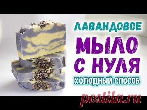 Мыло с нуля, холодный способ ❄ Лавандовое мыло с нуля ❄ Мыловарение с нуля для начинающих