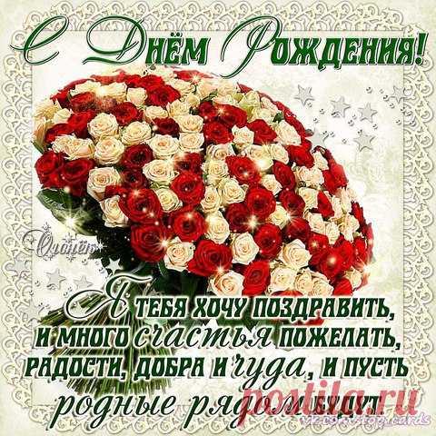 Поздравляем с Днём рождения всех, кто родился сегодня - 20 февраля!😘😘😘