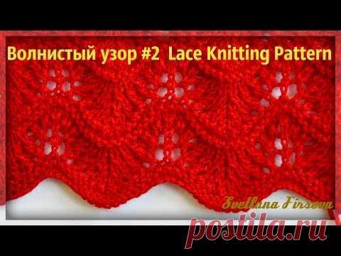 Lace Knitting Pattern  Волнистый узор спицами #2
