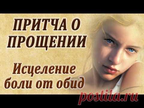 Притча о прощении! Как исцелить боль от обид!