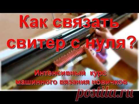 d5f50f3b1d0 11 сентября старт он-лайн курса машинного вязания с нуля по авторской  методике Н.