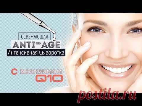 Активная СЫВОРОТКА С КОЭНЗИМОМ Q10 И ГИАЛУРОНОМ | Убойный рецепт для омоложения кожи 35+ #189