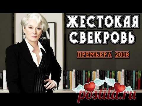 ПЕРМЬЕРА 2018 ОЧЕНЬ ЖИЗНЕННАЯ / ЖЕСТОКАЯ СВЕКРОВЬ / Русские мелодрамы 2018 новинки, фильмы 2018 HD
