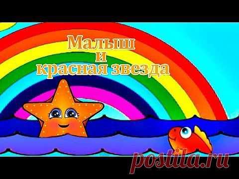 Учим Цвета: Малыш и Красная Звезда (видео) | NosKurnos.ru
