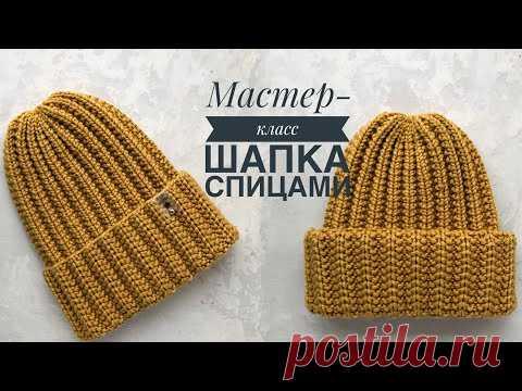 Мастер-класс простая шапка спицами красивой резинкой с одним отворотом или двумя на любой размер.