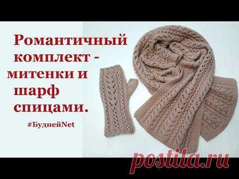 романтичный комплект митенки и шарф спицами вязание спицами
