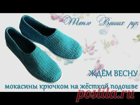 Вязание  Мокасины или балетки на готовой подошве. Подборка МК ... 2d6e911c1e2