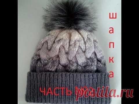 вязание спицамикрасивая шапка с косами часть 2вяжем своими