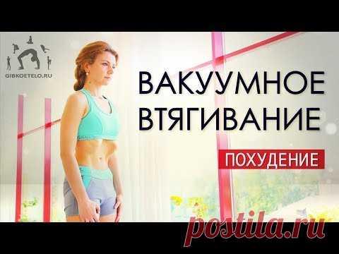 ВАКУУМНОЕ ВТЯГИВАНИЕ + ЗДОРОВЫЙ ПОЗВОНОЧНИК / Упражнения для похудения