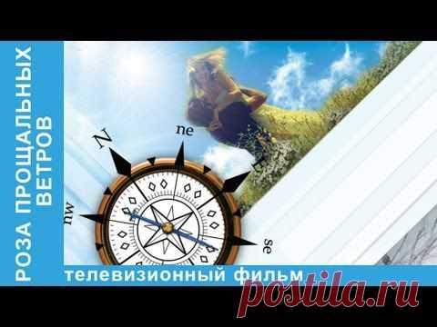 ▶ Роза Прощальных Ветров. Фильм. StarMedia. Мелодрама. 2012 - YouTube