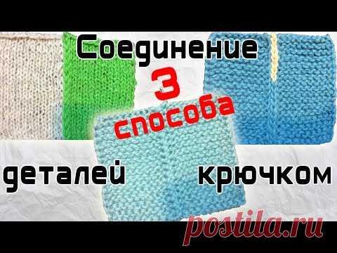 Соединение вязаных деталей крючком 3 способа   Connection details knitted crochet 3 ways