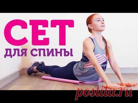 Set for a back | Exercises for a house back