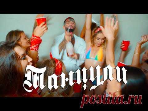 Скачать клип Ганвест - Танцули  видео бесплатно