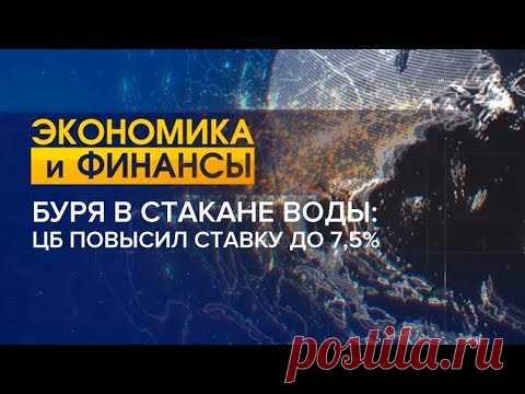 Буря в стакане воды: ЦБ повысил ставку до 7,5%