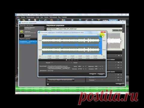 Как наложить звук в Proshow Produser обрезать и отредактировать
