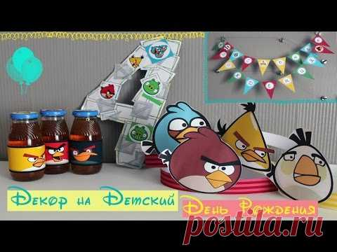 Как украсить комнату на день рождения?/Making birthday in the style of angry birds