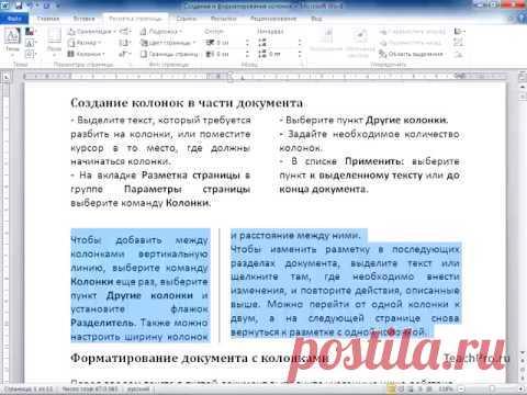 Как сделать колонки в Word - руководство по разбивке текста