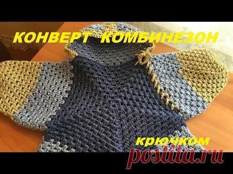 Конверт комбинезон Звездочка крючком