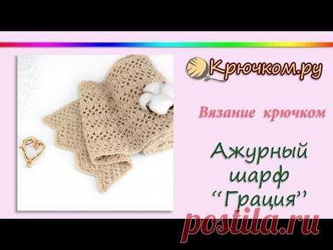Ажурный шарф Грация крючком