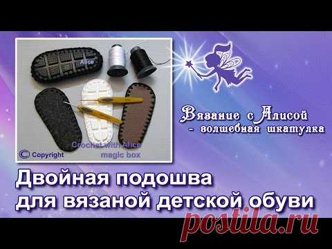Double sole for knitted children's footwear. The two-layer outsole for crochet baby shoes - YouTube