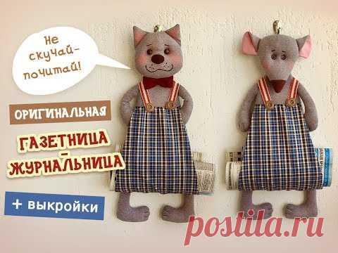 ¡Original gazetnitsa por las manos - el regalo excelente para el 23 de febrero!