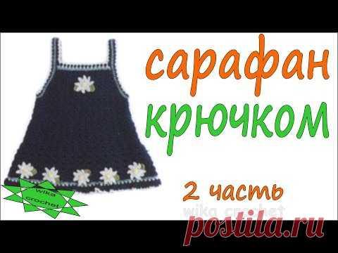 Платье Сарафан крючком 2 часть. Вяжем основной узор, юбку и кокетку Вяжем по схемам