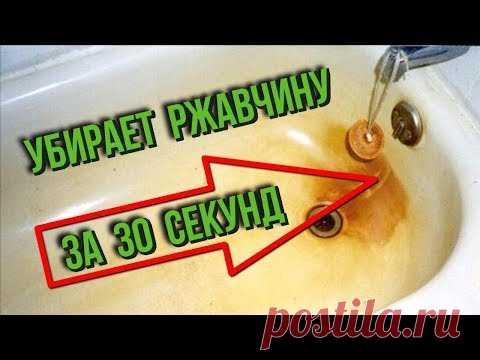 Убираем ржавчину с любых поверхностей за 30 секунд!!! Супер средство в домашних условиях - YouTube