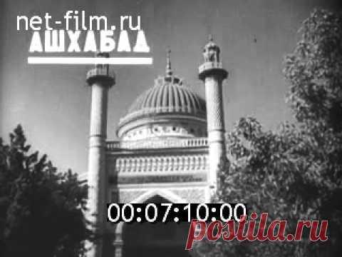 новости дня 24 1945 советский киножурнал Youtube