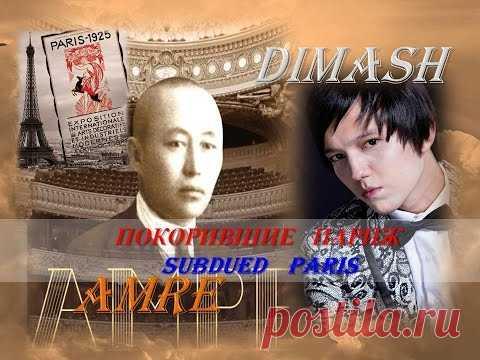 АMRE - DIMASH:  Subdued Paris. Покорившие Париж