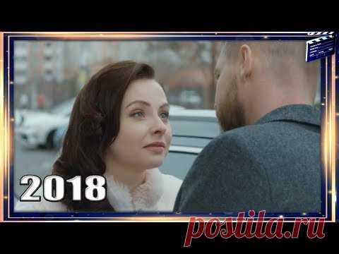 премьера 2018 вот только вышла родная кровь русские