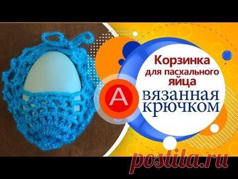 Корзинка для пасхального яйца (вязание левой рукой) / Basket for Easter eggs