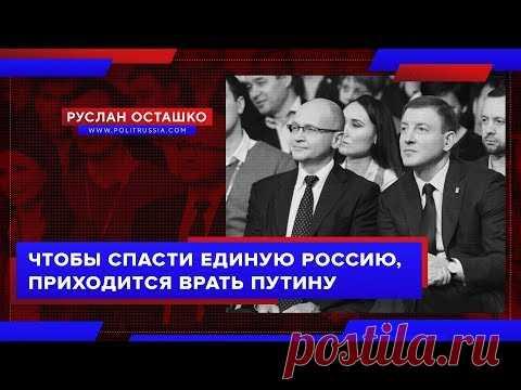 Чтобы спасать Единую Россию, приходится врать Путину