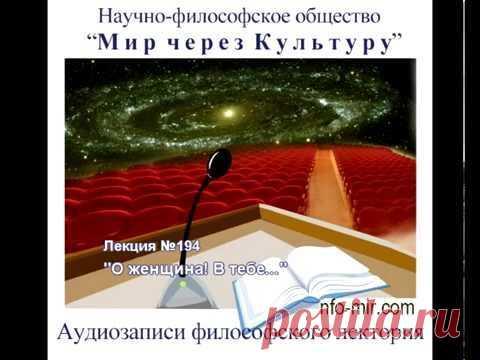 Ялта Лекция: О, женщина в тебе Любовь Вселенной! - Мир через культуру