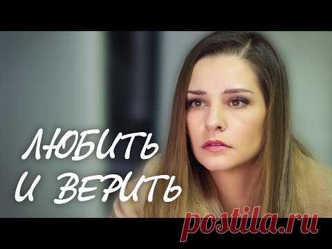 любить и верить фильм 2018 мелодрама At русские сериалы