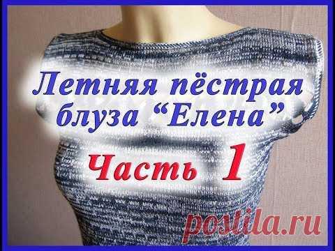 Летняя пестрая блуза