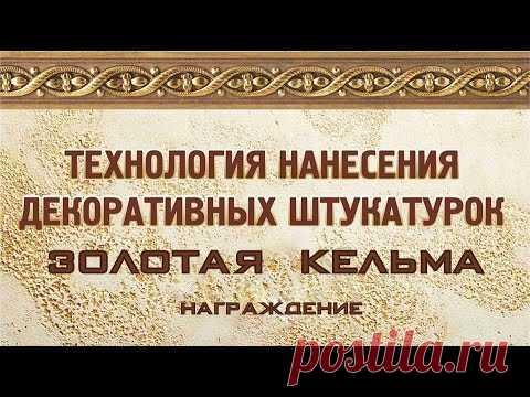 Золотая кельма, награждение победителя
