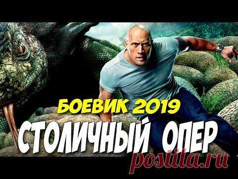 фильм 2019 взял воров за я столичный опер русские