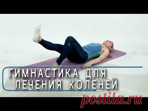 Remedial gymnastics for knee joints, part 1