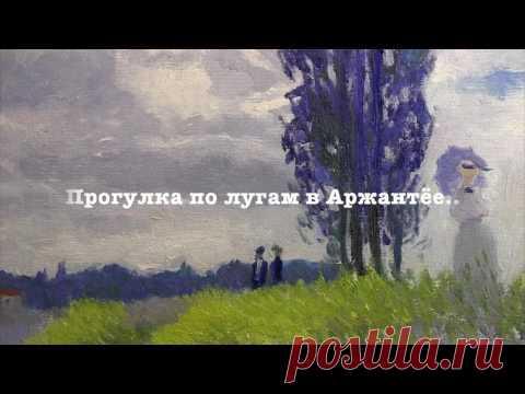 Копия картины Клода Моне, полный видеоурок ,художник  Фания Сахарова