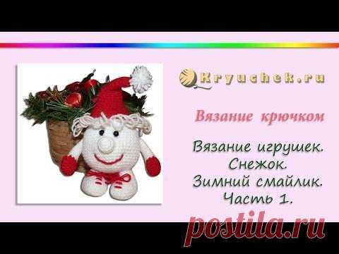 El juguete la Nieve o Invernal smaylik por el gancho. La parte 1 (Crochet. Toy \