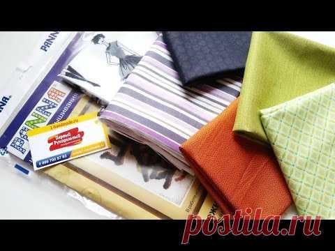 Покупка тканей для пэчворка + небольшой набор:)