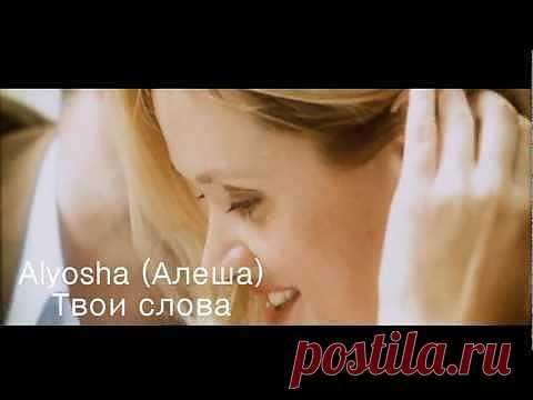 Alyosha (Алеша) - Твои cлова