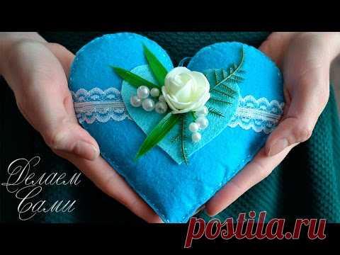 Как Сделать Сердце Из Фетра Своими Руками?!