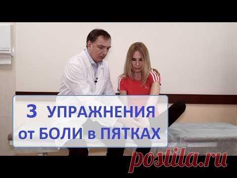 """3 ejercicios del dolor en los talones. La gimnasia para el tratamiento """"пяточных шпор""""."""