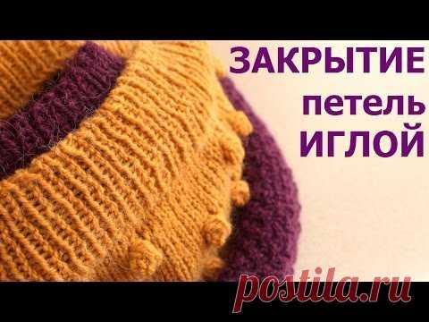закрытие петель иглой резинки 1х1 и 2х2 эластичный способ вязание