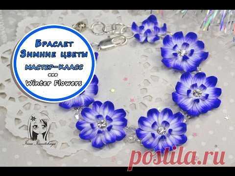 Браслет с Цветами из полимерной глины мастер класс ❤️ Ирина Иваницкая