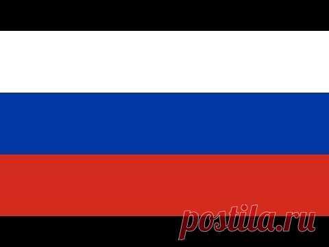 Российский государственный флаг: история его появления, описание и значение . Чёрт побери