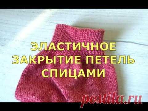 Закрытие петель резинки 1х1 эластичным способом спицами